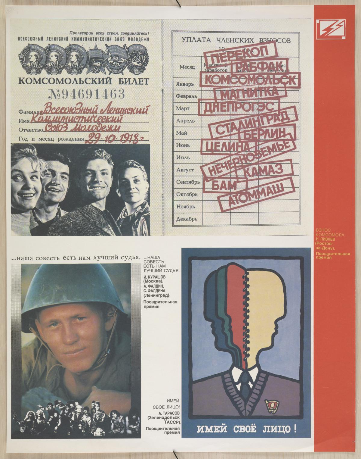 sovetskie-kommunisticheskie-plakaty_47