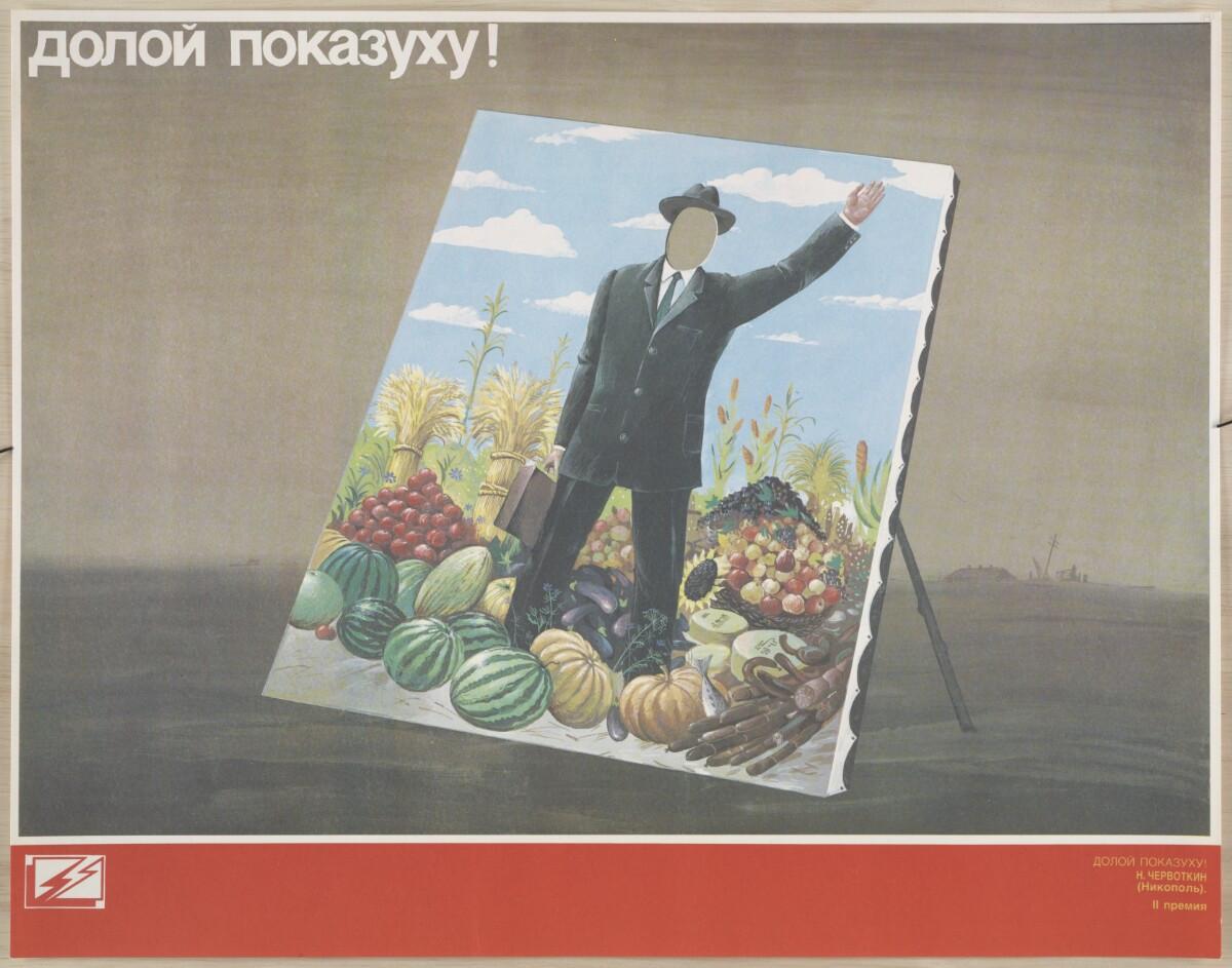 sovetskie-kommunisticheskie-plakaty_48