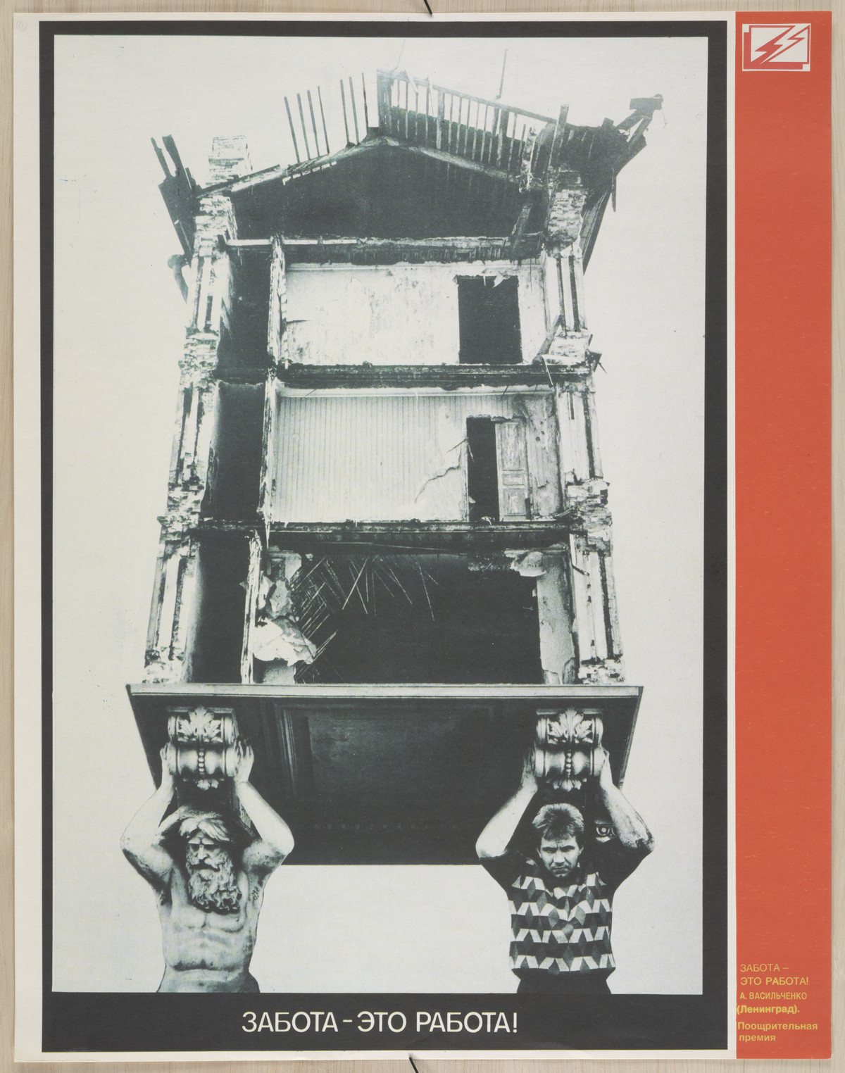 sovetskie-kommunisticheskie-plakaty_49