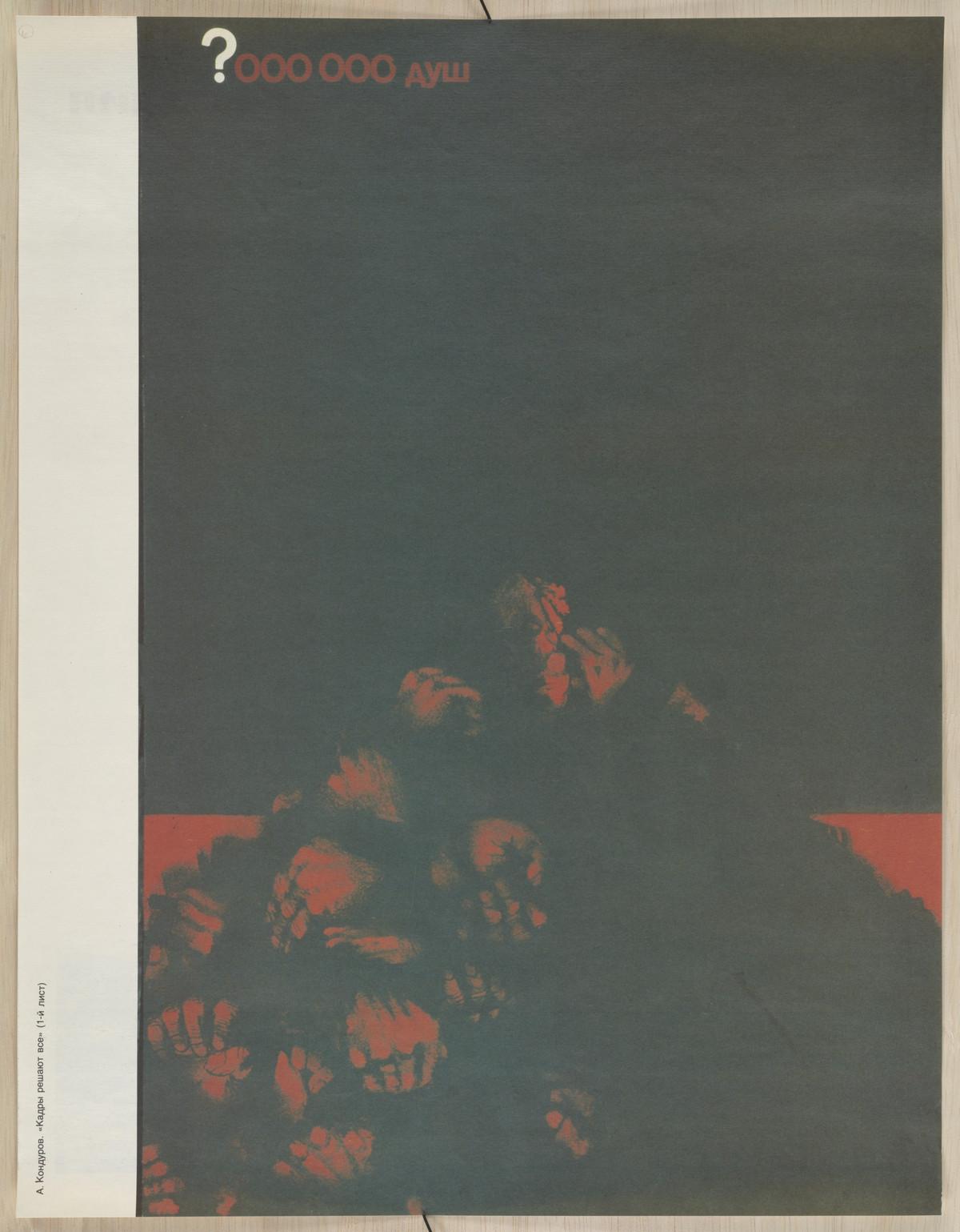 sovetskie-kommunisticheskie-plakaty_51