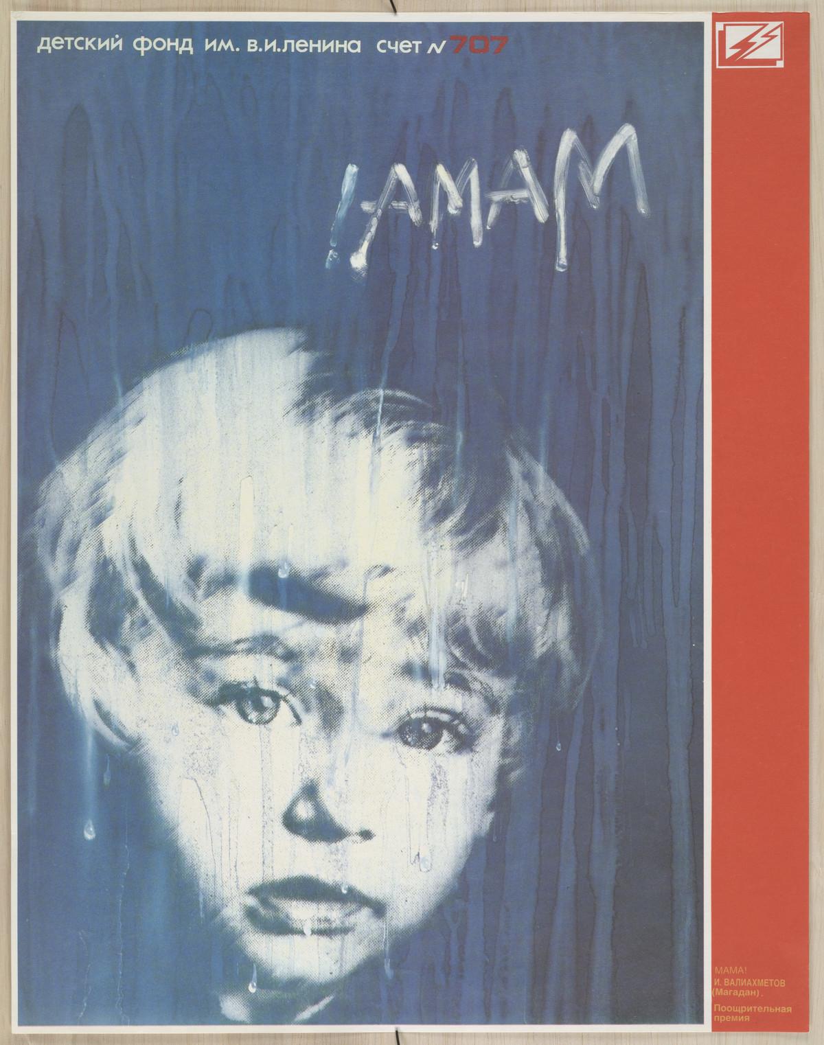 sovetskie-kommunisticheskie-plakaty_53