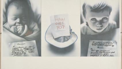 Советские плакаты: ориентиры общественно-политической жизни
