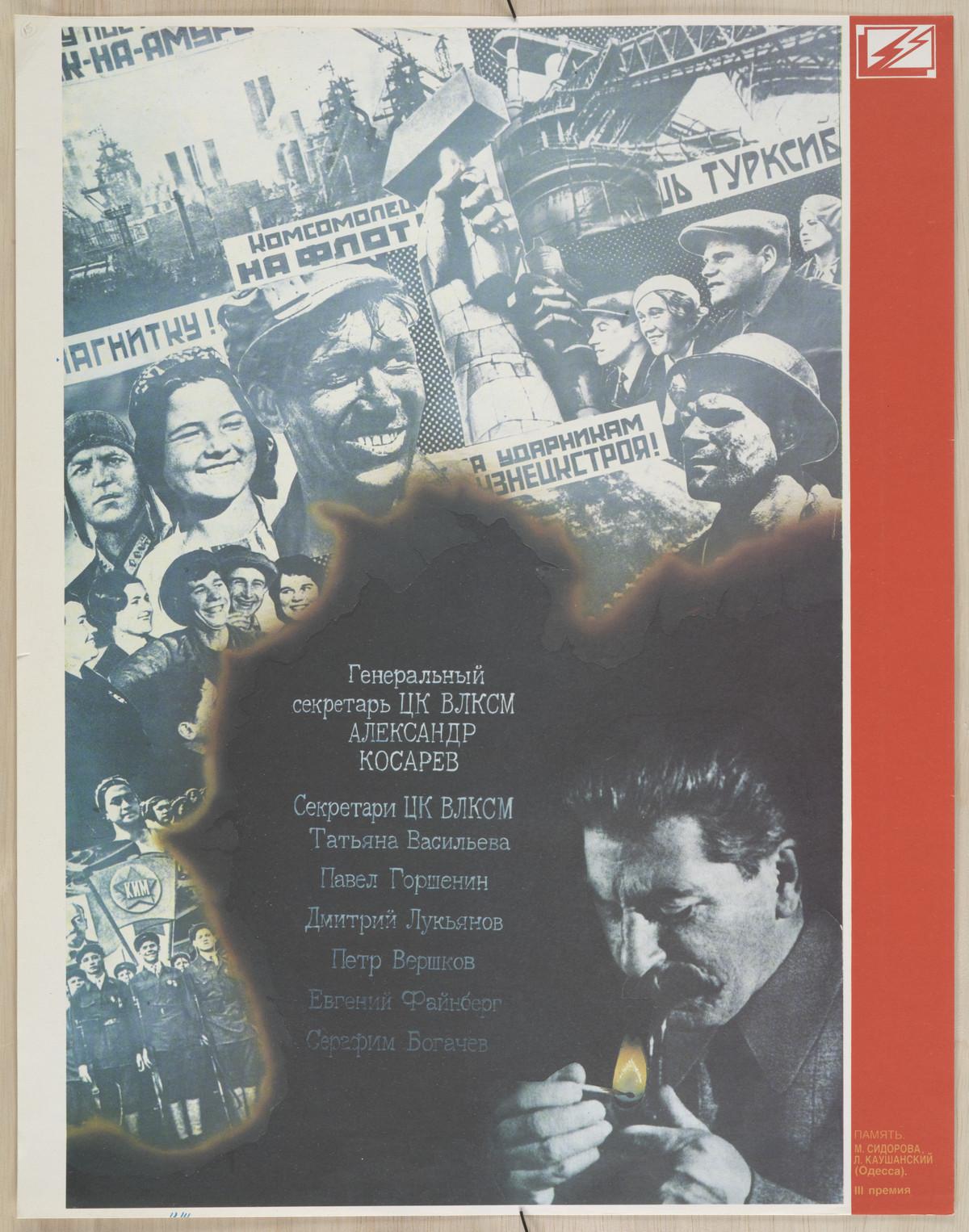 sovetskie-kommunisticheskie-plakaty_57