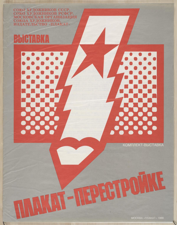 sovetskie-kommunisticheskie-plakaty_58