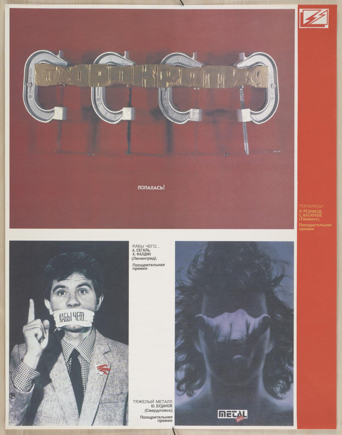 sovetskie-kommunisticheskie-plakaty_59