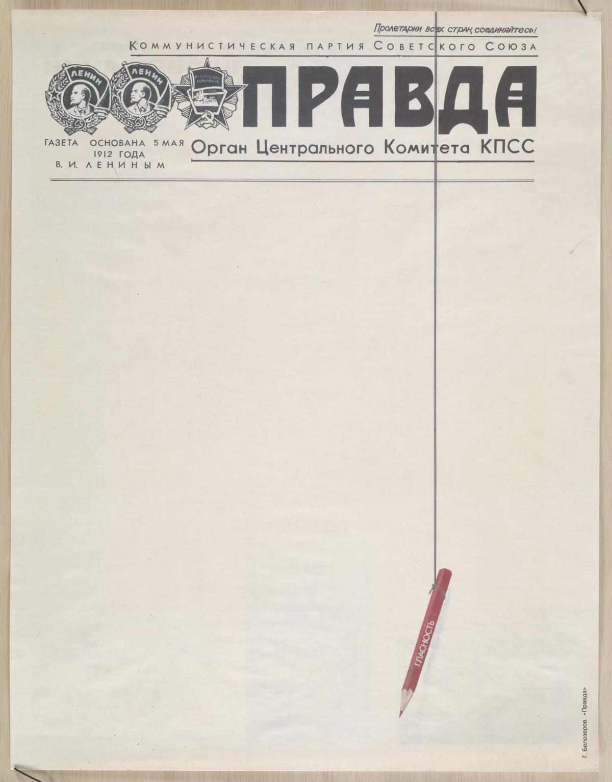sovetskie-kommunisticheskie-plakaty_60