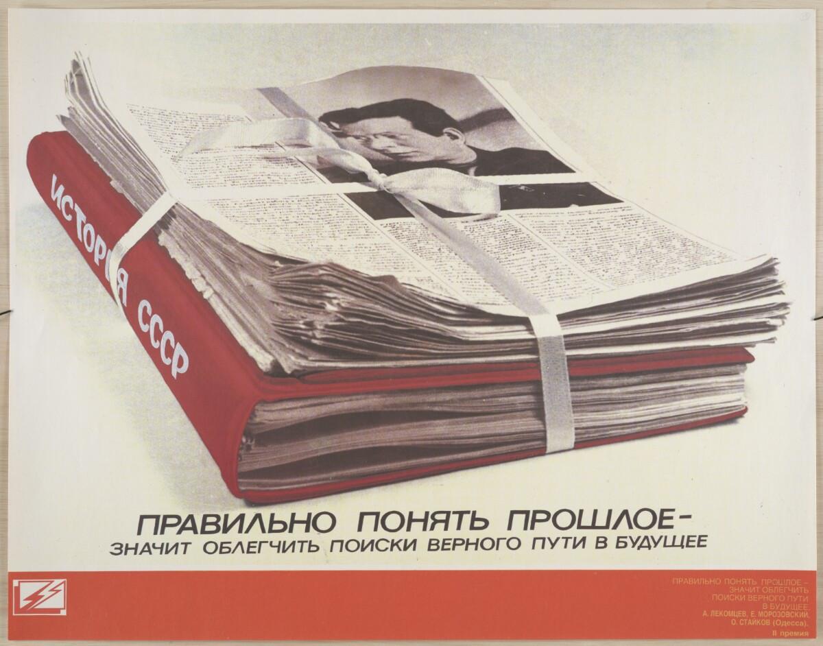 sovetskie-kommunisticheskie-plakaty_61
