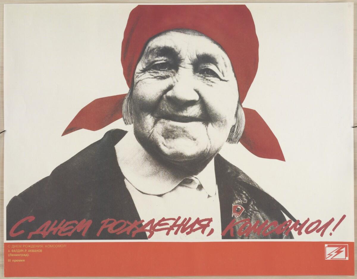 sovetskie-kommunisticheskie-plakaty_62