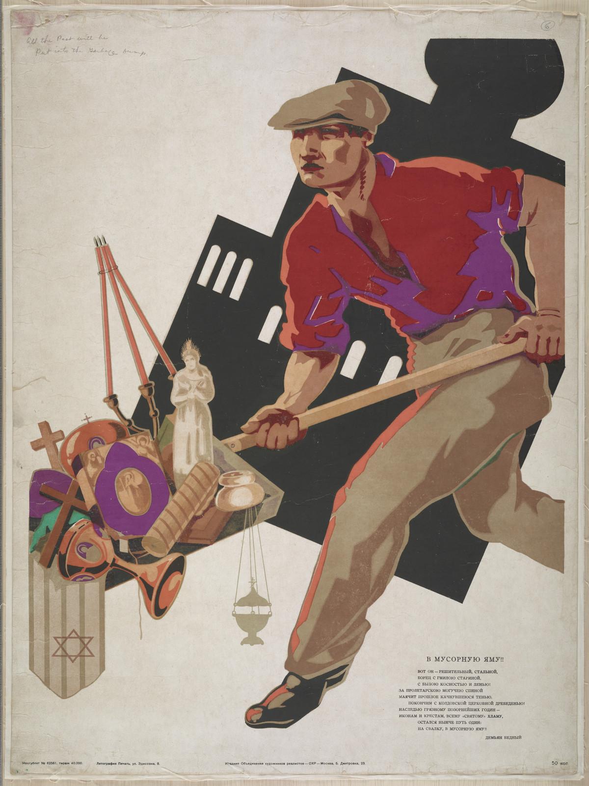 sovetskie-kommunisticheskie-plakaty_68