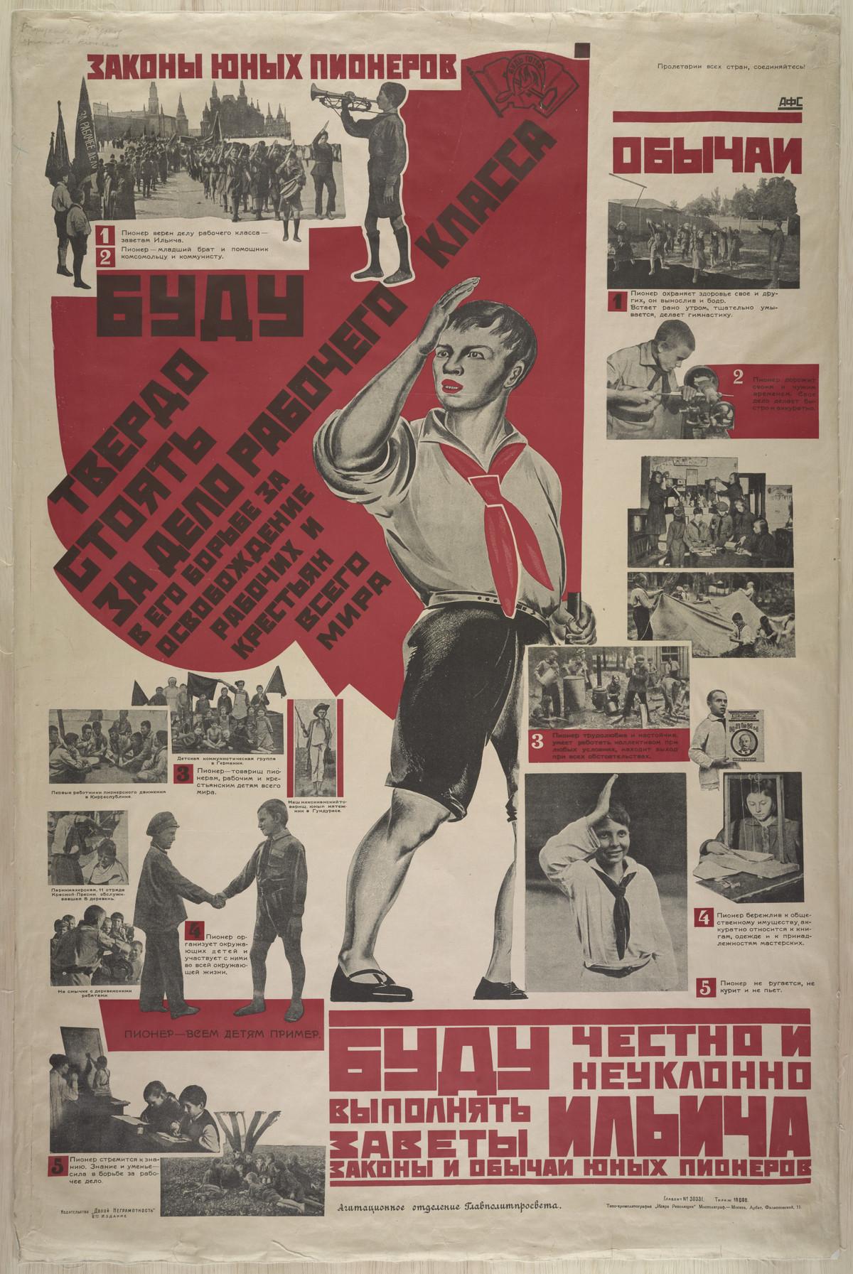 sovetskie-kommunisticheskie-plakaty_69