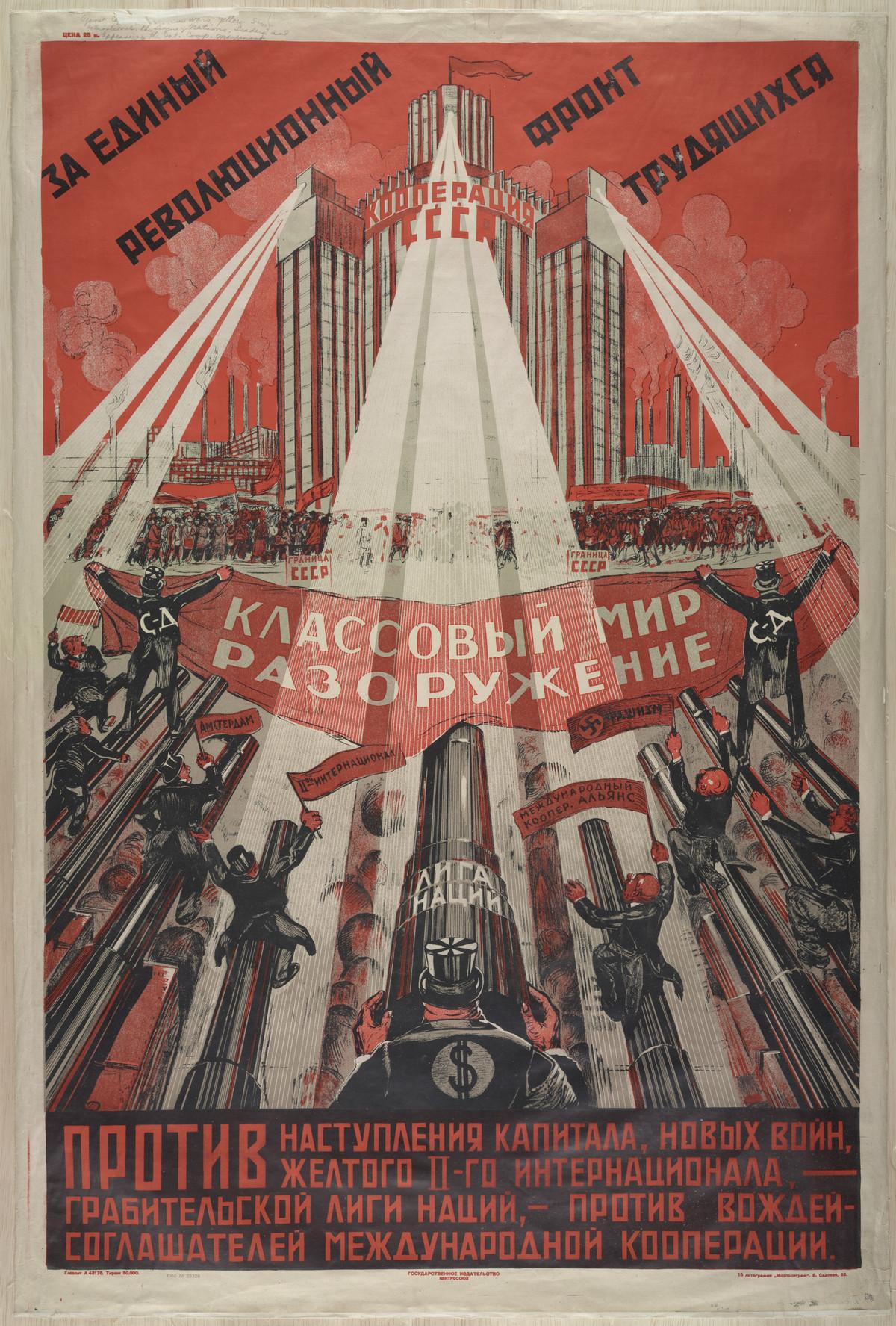 sovetskie-kommunisticheskie-plakaty_70