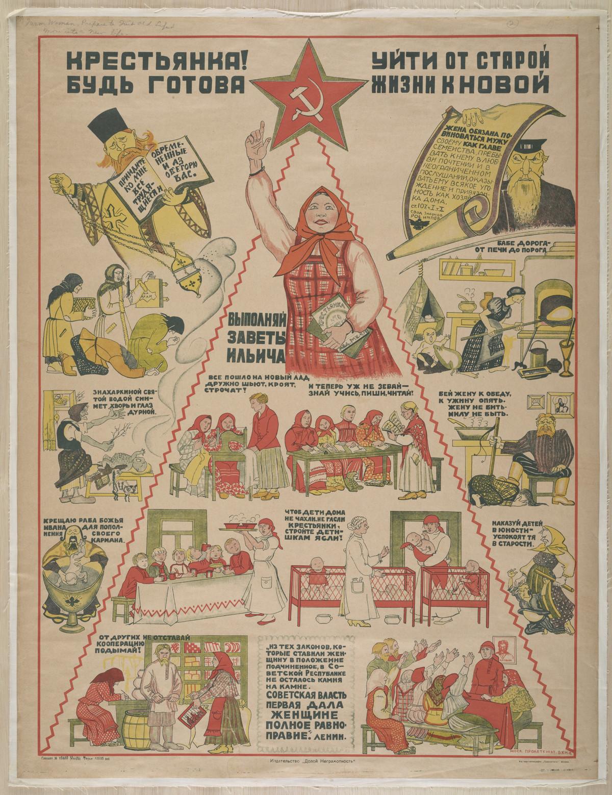 sovetskie-kommunisticheskie-plakaty_71
