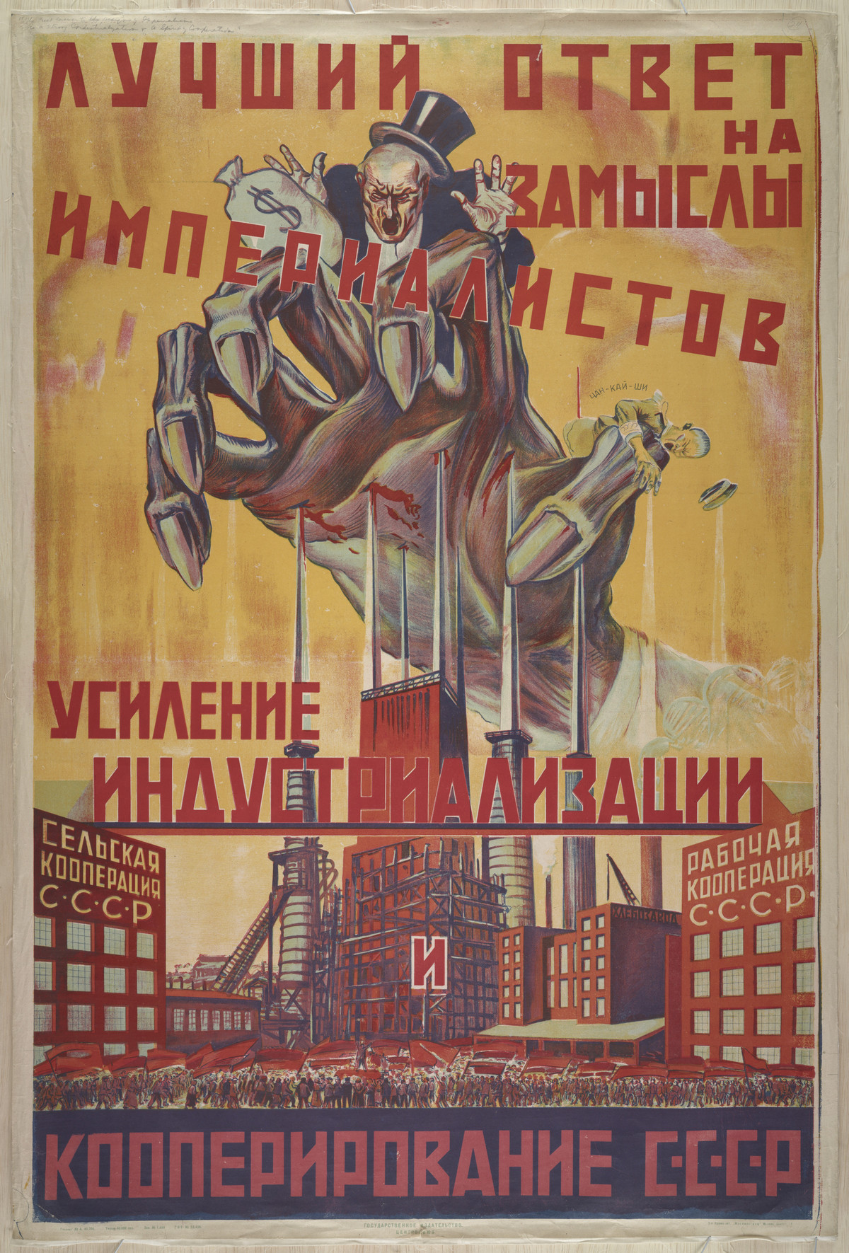 sovetskie-kommunisticheskie-plakaty_72