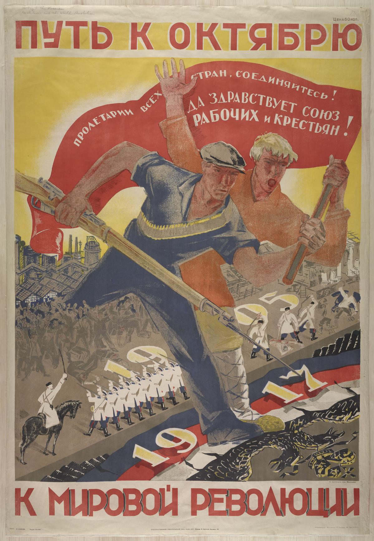 sovetskie-kommunisticheskie-plakaty_75