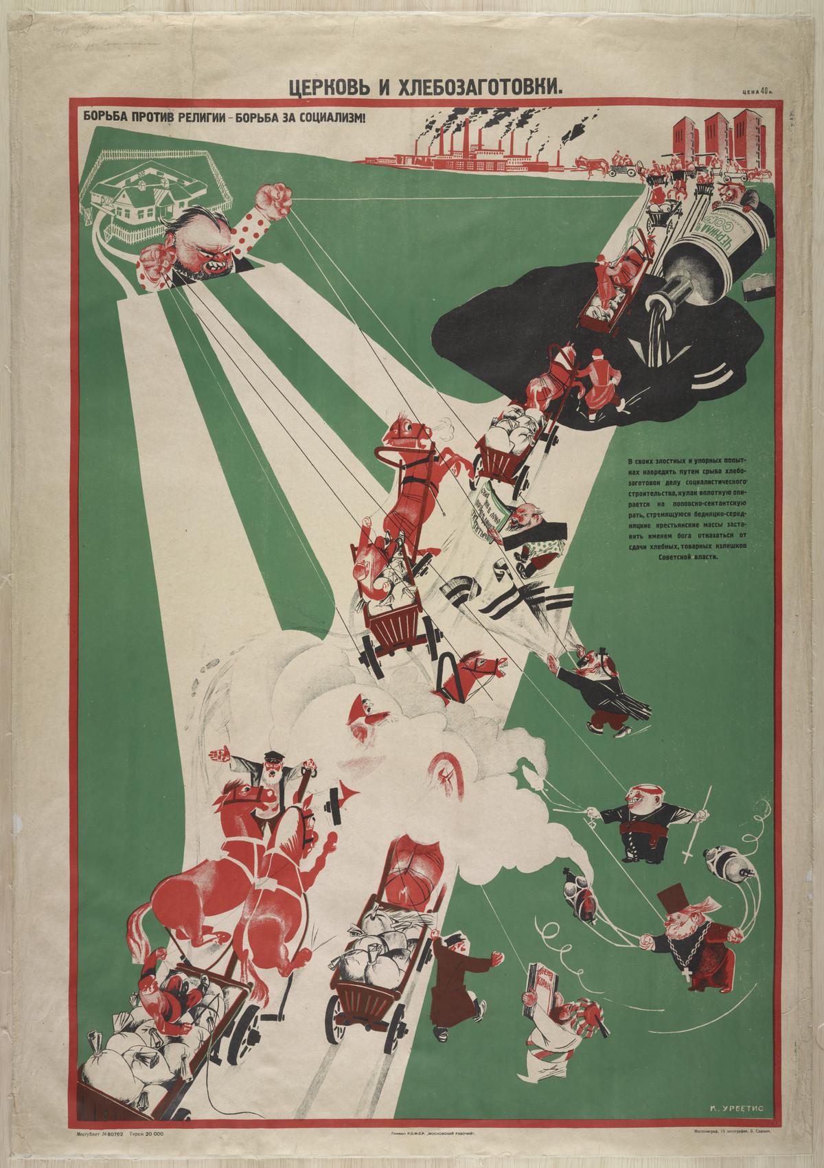 sovetskie-kommunisticheskie-plakaty_77