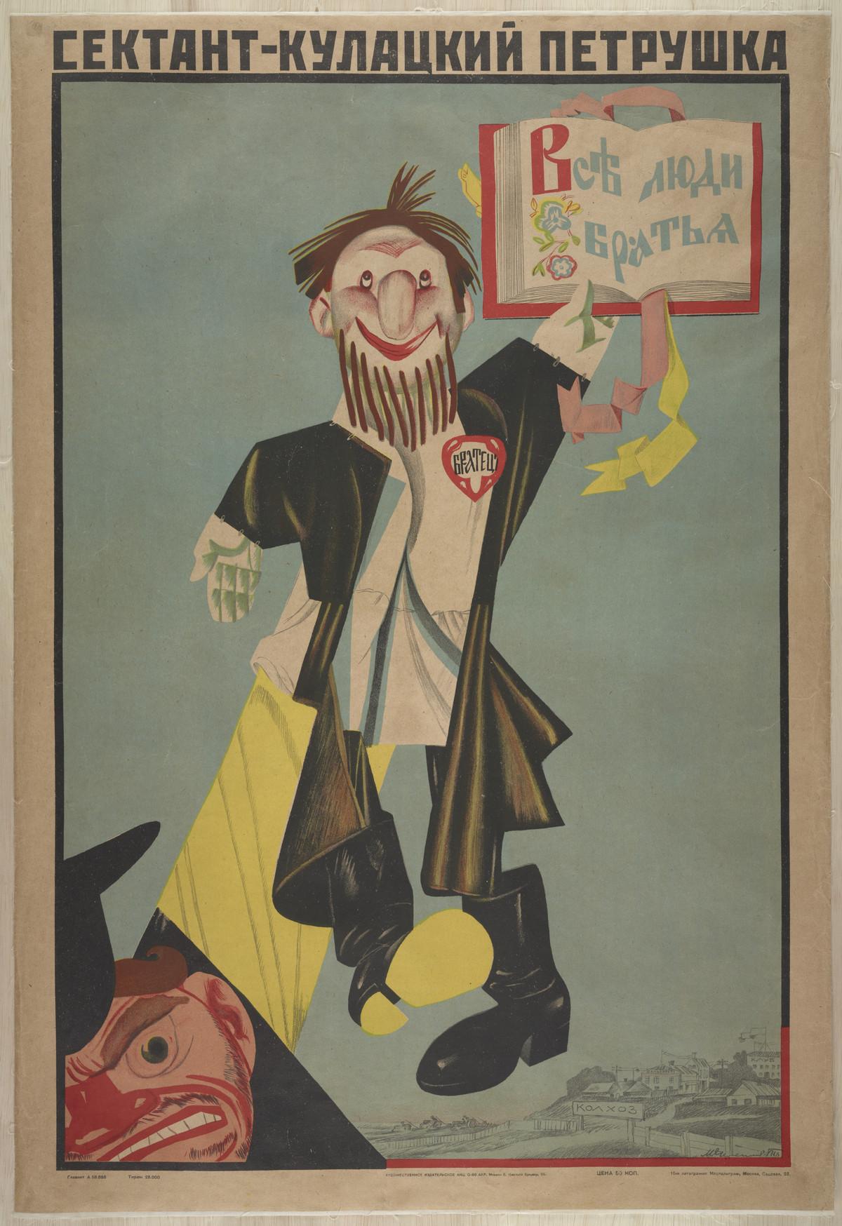 sovetskie-kommunisticheskie-plakaty_9
