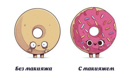 Пончик без макияжа: необычные иллюстрации, которые теперь повсюду