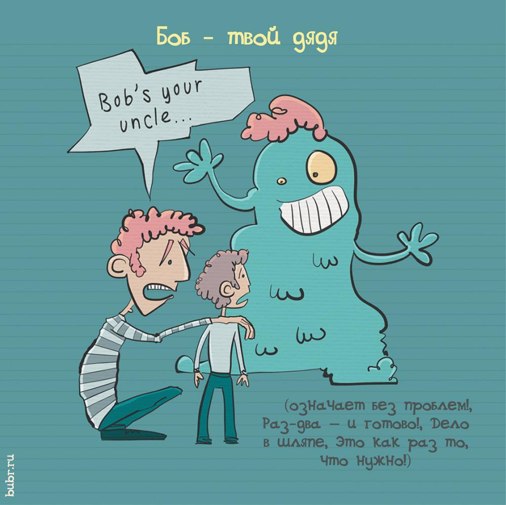 Смешные картинки на английском о мужчинах