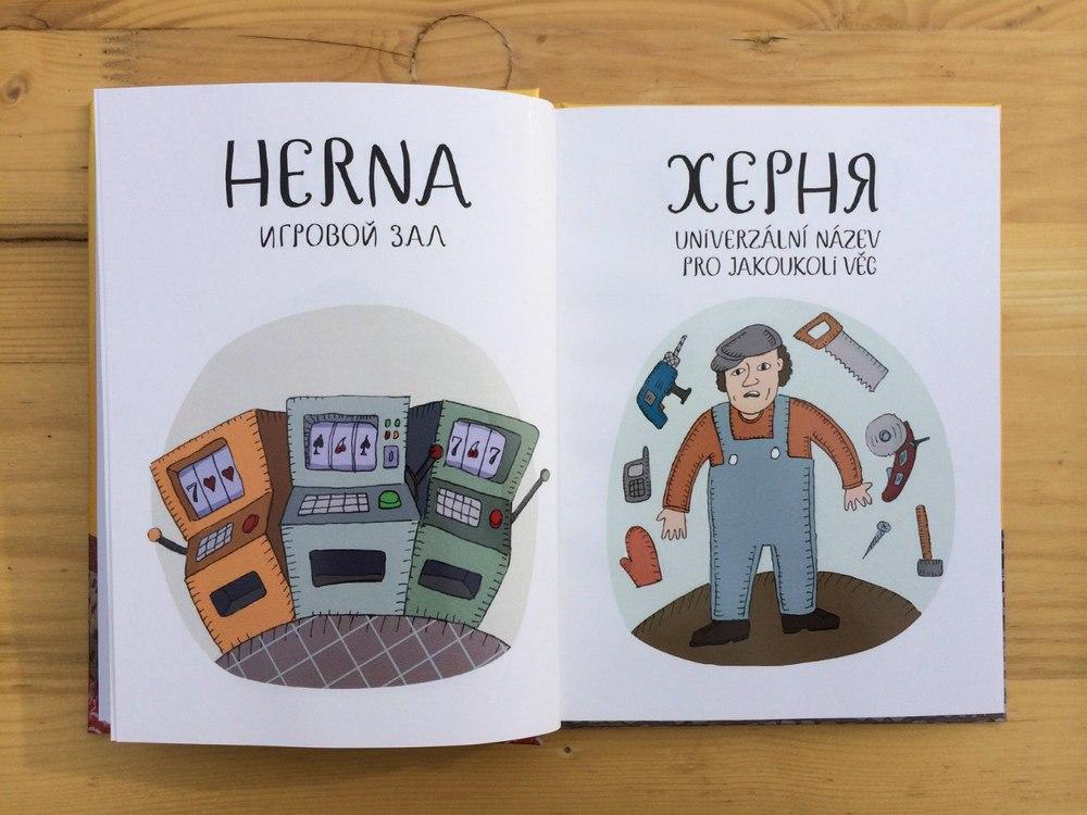 Самый смешной чешско-русский словарь с картинками
