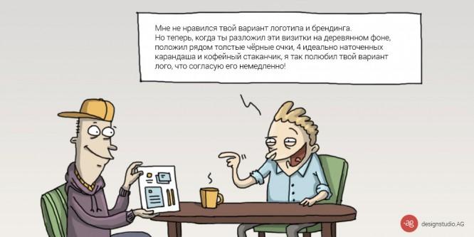 Комикс об идеальном заказчике для дизайнера