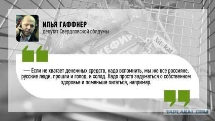 «Лучшие» цитаты российских чиновников
