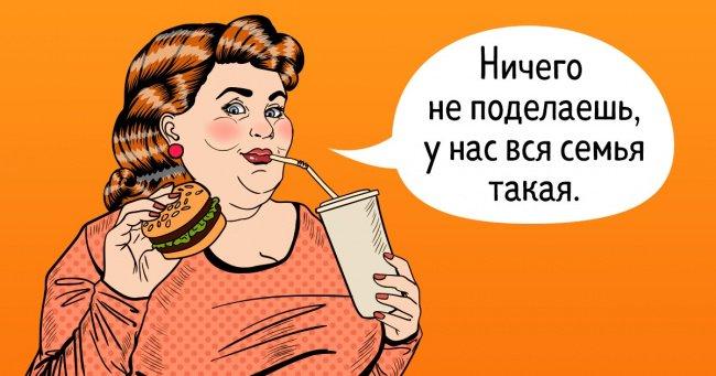 10мифов опохудении_ вкоторые мыпочему_то продолжаем верить (3)