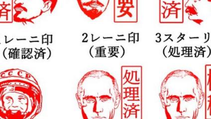 Япония удивляет: новые печати с необычными портретами