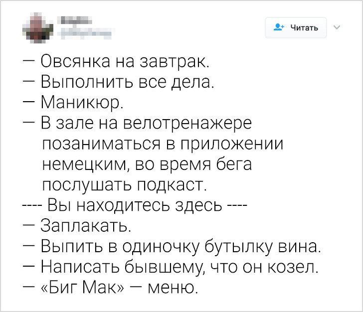 15метких твитов_ которые мужчины непоймут. Зато женщины подпишутся под каждым (3)
