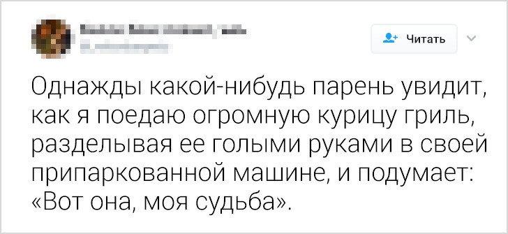 15метких твитов_ которые мужчины непоймут. Зато женщины подпишутся под каждым (4)