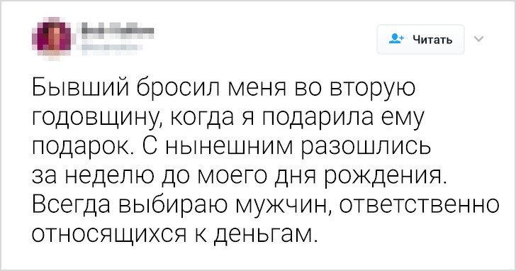 15метких твитов_ которые мужчины непоймут. Зато женщины подпишутся под каждым (7)