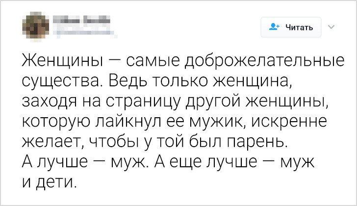 15метких твитов_ которые мужчины непоймут. Зато женщины подпишутся под каждым (8)