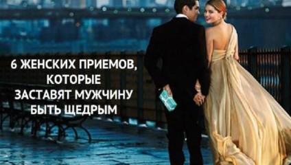 Приемы мудрой женщины, которые заставят мужчину быть щедрым. Должна знать каждая!