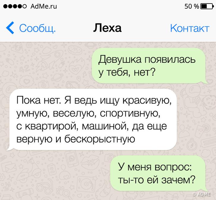14СМС отлюдей_ которые свободно говорят натрех языках_ сарказма_ юмора иостроумия (11)