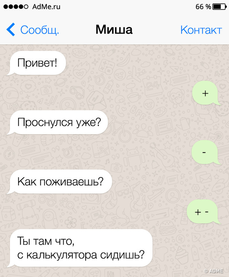 14СМС отлюдей_ которые свободно говорят натрех языках_ сарказма_ юмора иостроумия (12)