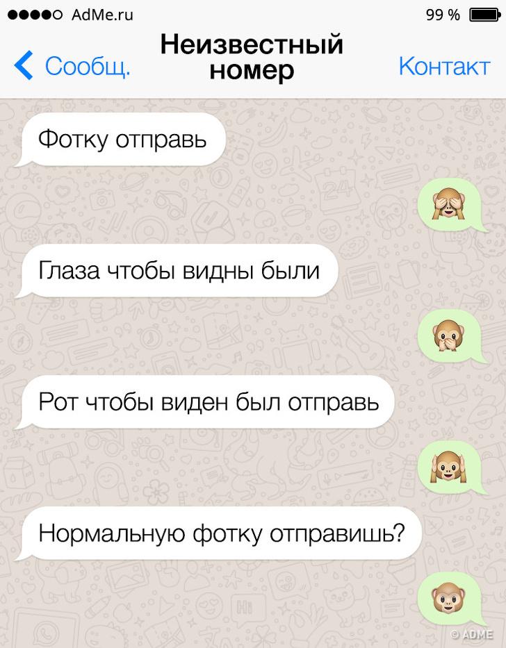 14СМС отлюдей_ которые свободно говорят натрех языках_ сарказма_ юмора иостроумия (13)