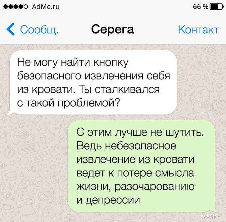 14СМС отлюдей_ которые свободно говорят натрех языках_ сарказма_ юмора иостроумия (2)