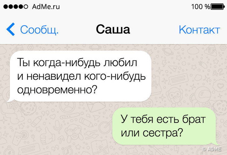 14СМС отлюдей_ которые свободно говорят натрех языках_ сарказма_ юмора иостроумия (3)