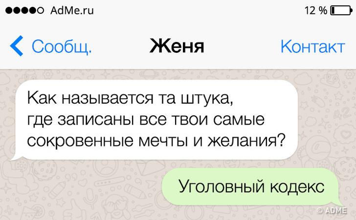 14СМС отлюдей_ которые свободно говорят натрех языках_ сарказма_ юмора иостроумия (4)