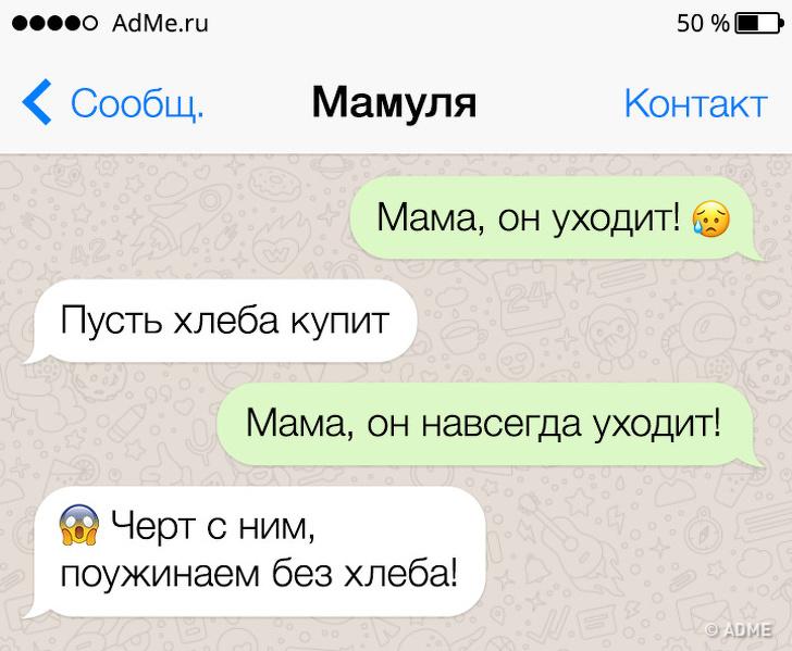 14СМС отлюдей_ которые свободно говорят натрех языках_ сарказма_ юмора иостроумия (6)