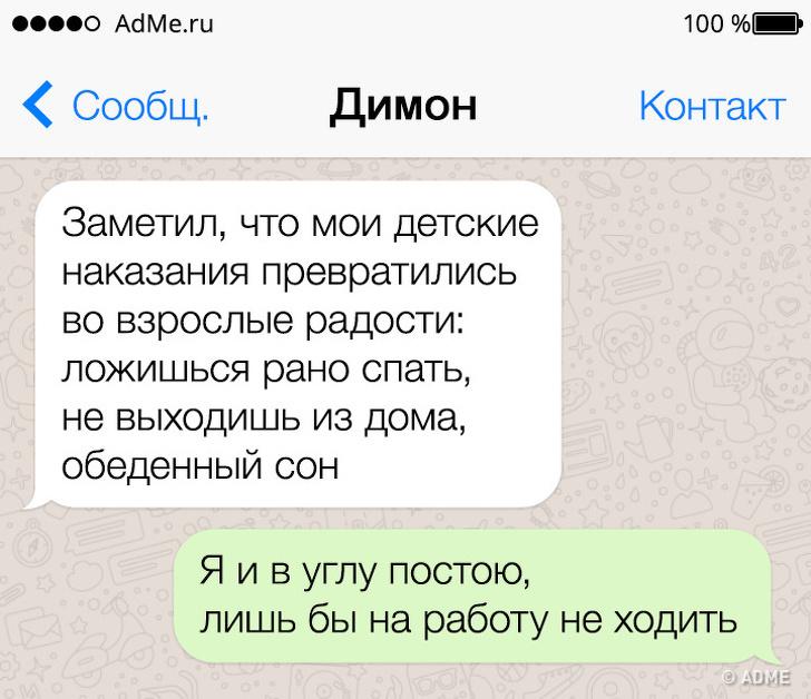 14СМС отлюдей_ которые свободно говорят натрех языках_ сарказма_ юмора иостроумия (7)