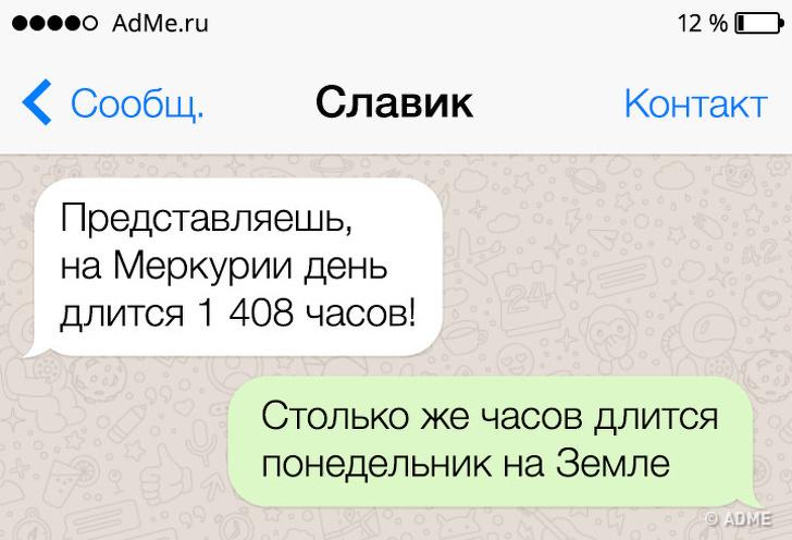 14СМС отлюдей_ которые свободно говорят натрех языках_ сарказма_ юмора иостроумия (8)