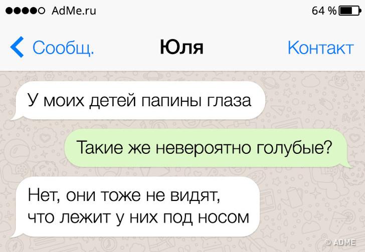 14СМС отлюдей_ которые свободно говорят натрех языках_ сарказма_ юмора иостроумия (9)