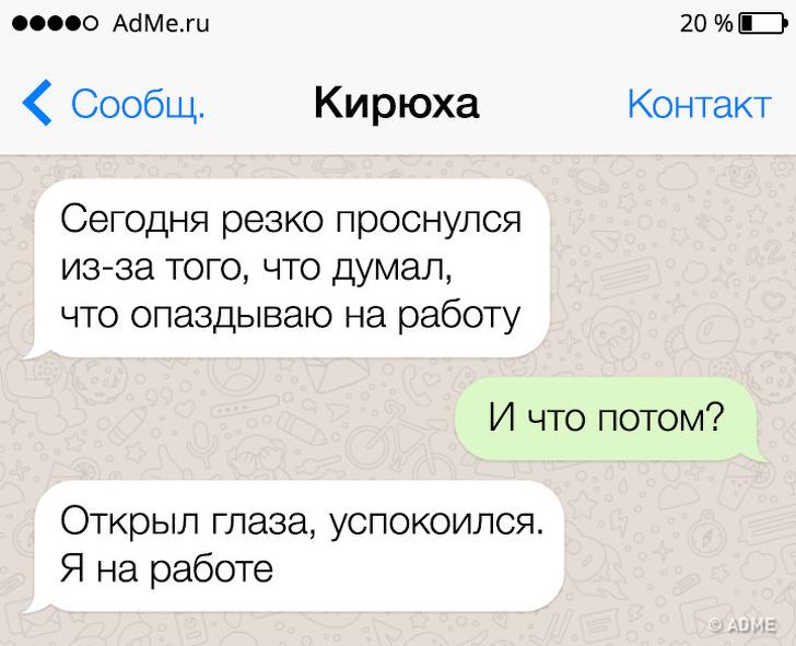14СМС отлюдей_ которые свободно говорят натрех языках_ сарказма_ юмора иостроумия
