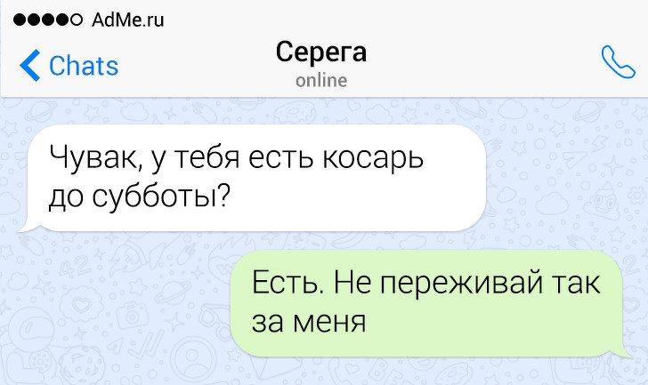 15СМС отлюдей_ укоторых язык острее ума (1)