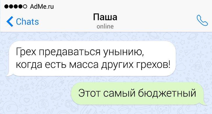 15СМС отлюдей_ укоторых язык острее ума (11)