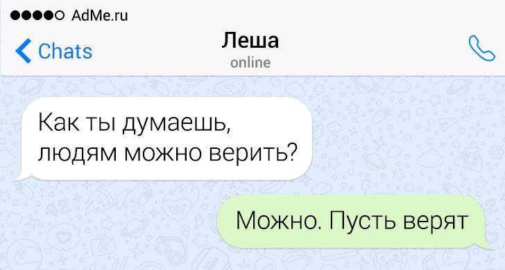 15СМС отлюдей_ укоторых язык острее ума (13)