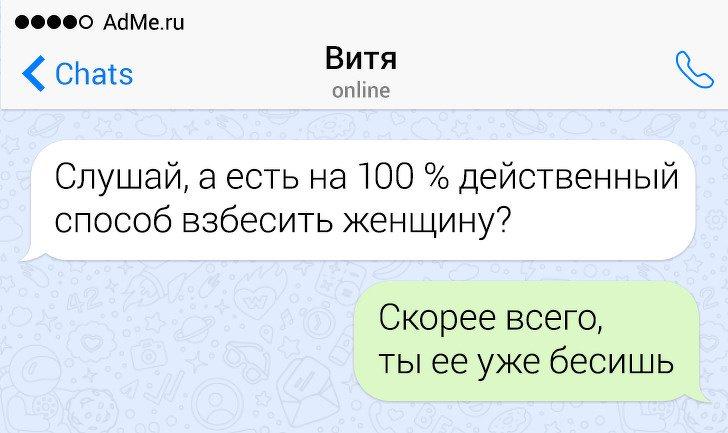 15СМС отлюдей_ укоторых язык острее ума (2)