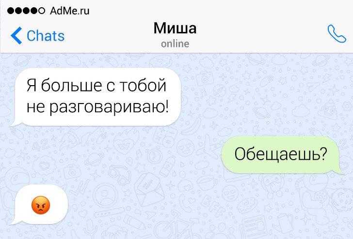 15СМС отлюдей_ укоторых язык острее ума (3)
