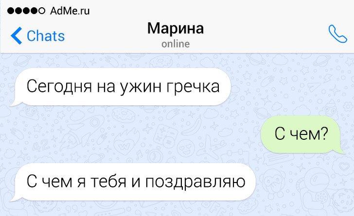 15СМС отлюдей_ укоторых язык острее ума (4)