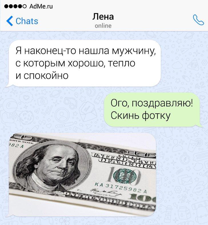 15СМС отлюдей_ укоторых язык острее ума (5)